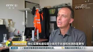 [中国财经报道]瑞士:欧洲垃圾大国如何落实垃圾分类?| CCTV财经