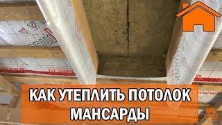 Kd.i: ч. 7.1 Как утеплить потолок мансарды.