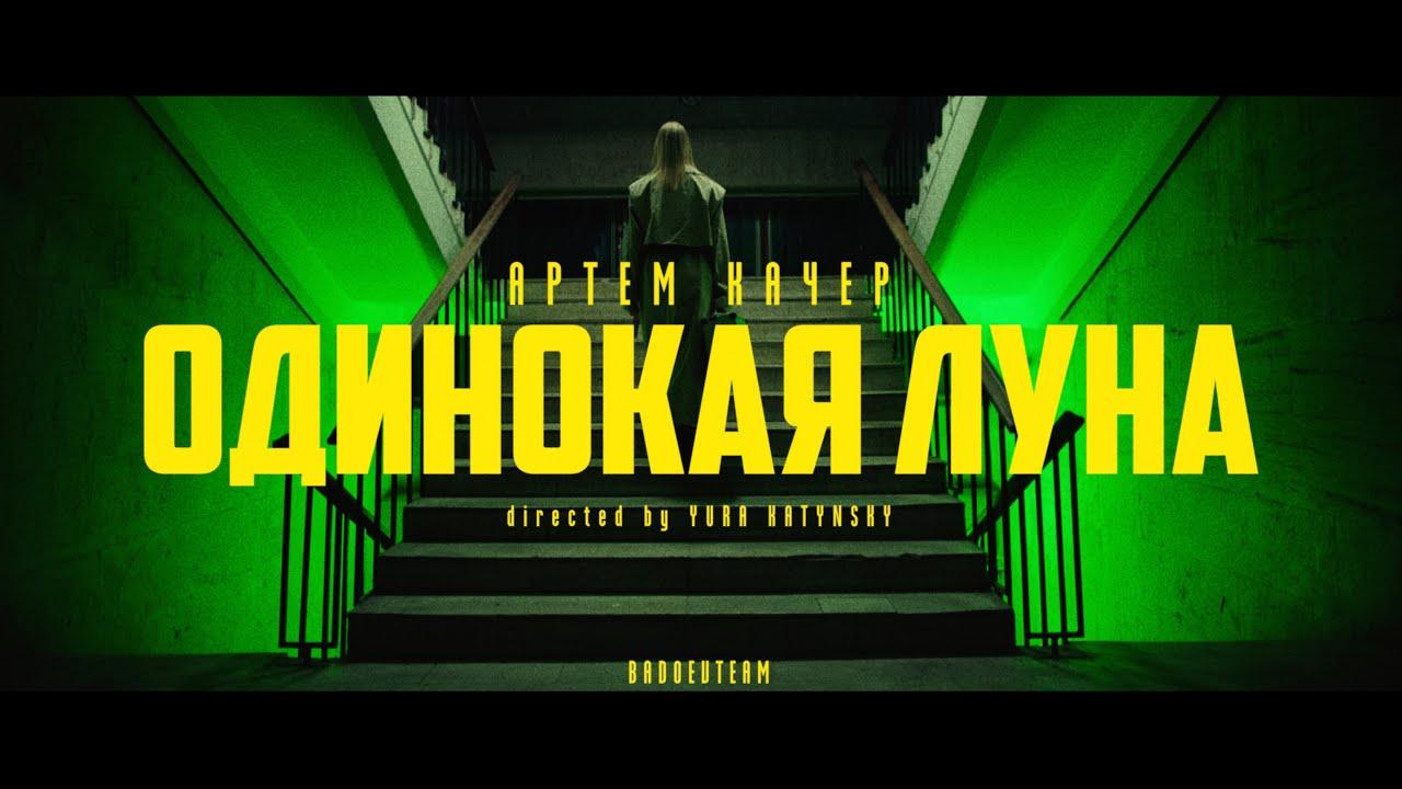 Артем Качер - Одинокая луна (Official Video)