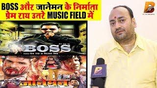 प्रेम राय उतरे MUSIC FIELD में Planet Bhojpuri