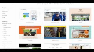 Видео курс построение сайтов на WIX Часть 1 - Построение сайта на WIX с нуля.