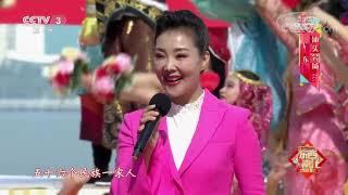 [2020东西南北贺新春]《爱我中国爱我家》 演唱:褚海辰 乔军 拉伯阿新 王欢| CCTV综艺