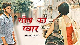 गाँव का प्यार || New Sad Status||  Sad Shayri ||Tik Tok Shayri ||Rahul Aashiqui Wala
