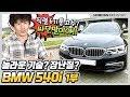 ??? ??? ???? |  BMW 540i ?? 1?_???_??