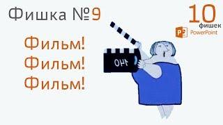 Фишка #9 PowerPoint. Фильм! Фильм! Фильм! (создание видео из презентации)