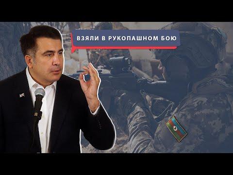 Солдаты взяли Шушу в Рукопашном бою - Михаил Саакашвили о войне в Карабахе
