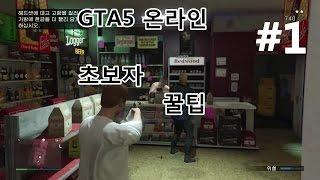 [꼬쿠미]PS4 gta5 온라인 초보자 꿀팁! #1 돈과 경험치는 어떻게 모으나요?
