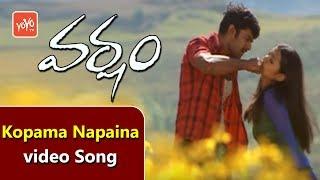 Kopama Napaina video Song   Varsham Movie Songs    Devi Sri Prasad    Prabhas   Trisha    YOYO Music
