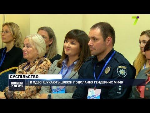 Новости 7 канал Одесса: Шляхи подолання гендерних міфів шукають в Одесі