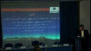 İlahiyat Fakültesi Konferans Salonu – Kutuplarda Namaz – ERZURUM