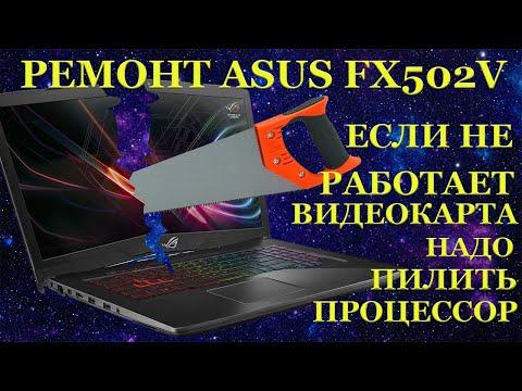 Ремонт ноутбука Asus FX502V с очень странной неисправностью, после супер диагностов и пупер мастеров