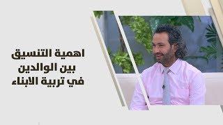 د. خليل الزيود - أهمية التنسيق بين الوالدين في تربية الابناء