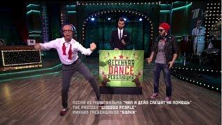Вечерний Ургант. Весенняя dance-революция (04.03.2015)