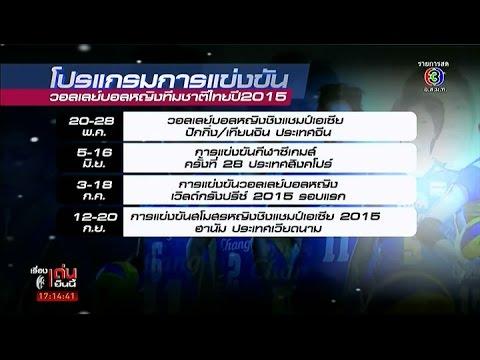 เจาะกีฬากับบิ๊กจ๊ะ | โปรแกรมการแข่งขัน วอลเลย์บอลหญิงทีมชาติไทยปี 2015 | 12-01-58