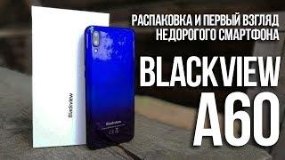Blackview A60 - Распаковка и предварительный обзор недорогого смартфона на Android Go