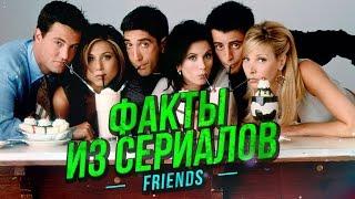 ФАКТЫ ИЗ СЕРИАЛОВ - Друзья...