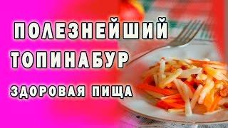 Витаминный и полезный салат из топинамбура