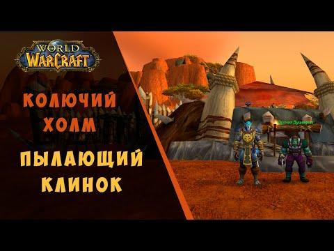 World Of Warcraft. Задание - Пылающий клинок