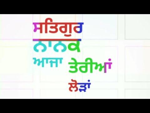 ਸਤਿਗੁਰ ਨਾਨਕ ਆਜਾ    Pavy Dhanjal    Manjinder Zira    New Song Wharsaap Status 👇Download Link👇