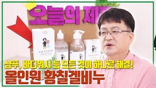 [친다모TV]샴푸,바디…