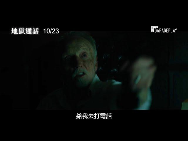 當《陰兒房》碰上《奪魂鋸》!【地獄通話】The Call 電影預告 10/23(五) 聲慄其境