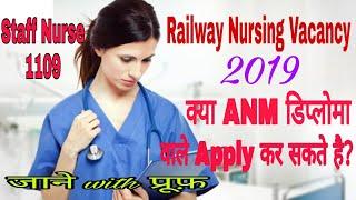 Railway Nursing Vacancy में ANM Diploma वाले Apply कर सकते है या नही, जाने पूरी सच्चाई!