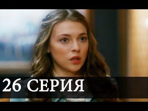 СУЛТАН МОЕГО СЕРДЦА 26 Серия новая АНОНС На русском языке Дата выхода