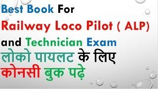 Best Book For Railway Loco Pilot (RRB ALP) Exam