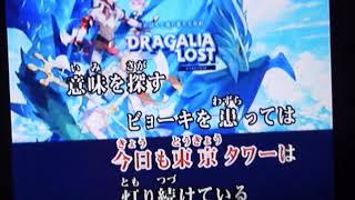 【歌ってみた】終わらない世界で/DAOKO『ドラガリアロスト?』主題歌 cover