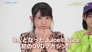 今回のDVDマガジンは8人体制になったJuice=Juiceが「TRIANGROOOVE チャ...