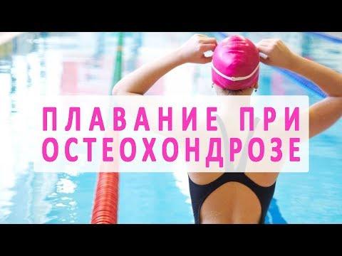 Как плавание помогает в лечении остеохондроза?