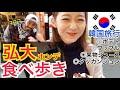 【韓国旅行】ついに弘大(ホンデ)で食べ歩き!美味しい?安い?犬が可愛い【モッパン】