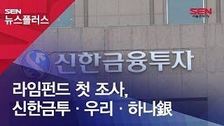 라임펀드 첫 조사, 신한금투·우리·하나銀