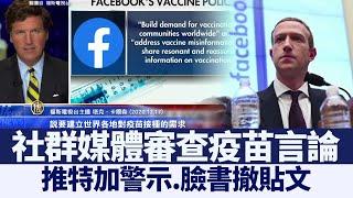 社群媒體審查疫苗言論 推特加警示.臉書撤貼文|@新唐人亞太電視台NTDAPTV |20201226 - YouTube