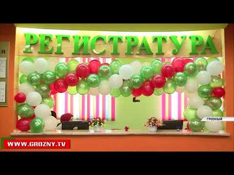 В Грозном открылась вторая по счету регистратура  на базе первой детской поликлиники