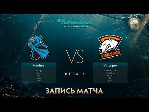 Newbee vs Virtus.pro, The International 2017, Групповой Этап, Игра 2