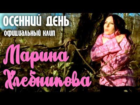 Клип Марина Хлебникова - Осенний день