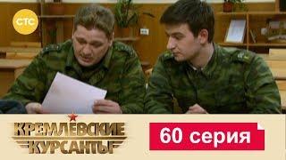 Кремлевские Курсанты 60