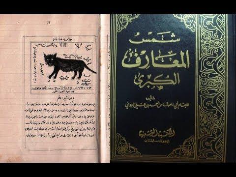 كتاب شمس المعارف تحميل pdf