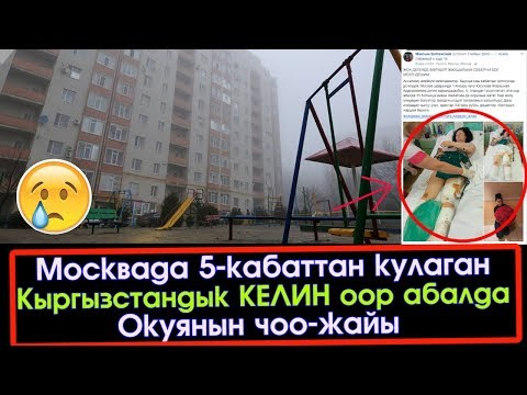 Москвада 5-кабаттан кулаган Кыргыз Келин. Окуянын чоо-жайы    Акыркы Кабарлар