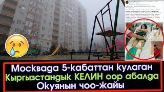 Москвада 5-кабаттан кулаган Кыргыз Келин. Окуянын чоо-жайы  | Акыркы Кабарлар