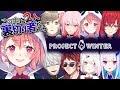 【project winter】うちはサバイバーでーす!!!!!!!!【笹木咲/にじさんじ】