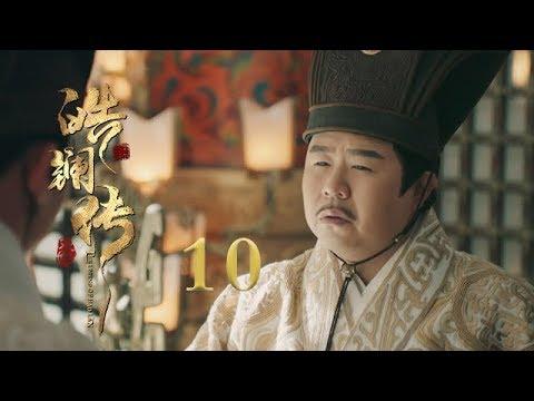 皓镧传 10 | Legend of Hao Lan 10(吴谨言、茅子俊、聂远、宁静等主演)