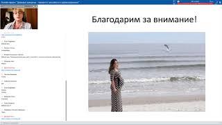 17 июня 2020. Онлайн-форум «Здоровье женщины - приоритет российского здравоохранения»