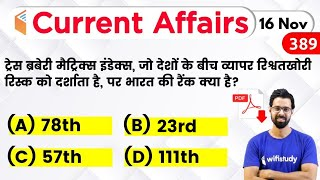 5:00 AM - Current Affairs 2019   16 Nov 2019   Current Affairs Today   wifistudy