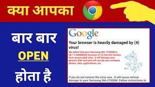 Why Unwanted Sites Open Automatically In GOOGLE CHROME   STOP Chrome starts Automatically In Hindi