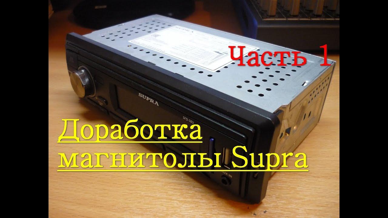 Supra sfd-1015u схема