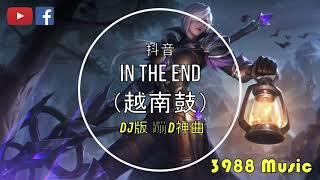 Download 蹦D神曲 In The End(越南鼓) I tried so hard 抖音 Tiktok Lagu 歌 蹦迪 2021 Remix DJ版