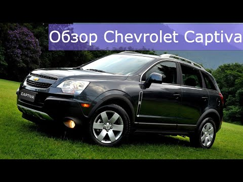 Обзор Шевроле Каптива (Chevrolet Captiva). Сколько стоит содержать (Шевроле Каптива)?