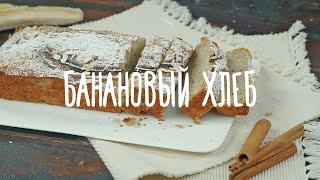 «Едим Дома» — Банановый хлеб